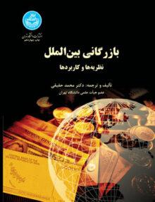 بازرگانی بین الملل نظریه ها و کاربردها, دکتر محمد حقیقی, دانشگاه تهران