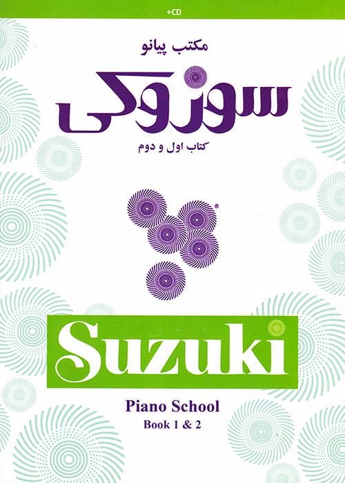 مکتب پیانو سوزوکی کتاب اول و دوم, سرود