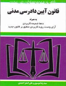 6i7o8tyi7trhey 220x286 - قانون آیین دادرسی مدنی, موسوی, هزار رنگ