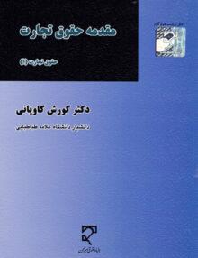 ITJIORTJH965965 220x286 - مقدمه حقوق تجارت,حقوق تجاری 1, کاویانی, بنیاد حقوقی میزان