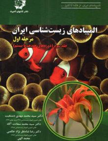 Untitled 1 copy 18 220x286 - المپیادهای زیست شناسی ایران مرحله ۱ جلد 3, دانش پژوهان