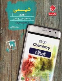 Untitled 1 copy 25 220x286 - بانک سوال شیمی دهم کیمیا مرشد مبتکران