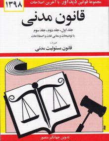 Untitled 1 copy 53 220x286 - قانون مدنی, جلد اول و دوم و سوم, جهانگیر منصور, دیدار