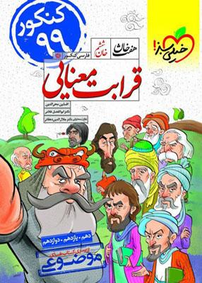 Untitled 1 copy 56 - قرابت معنایی ادبیات کنکور هفت خوان خیلی سبز