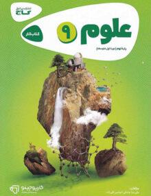 Untitled 1 copy 6 220x286 - کارپوچینو کتاب کار علوم نهم گاج