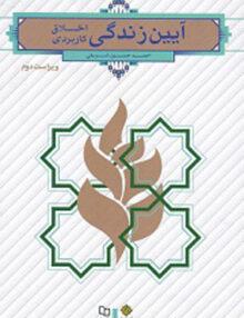 Untitled 10 copy 3 220x286 - آیین زندگی, احمد حسین شریفی, معارف