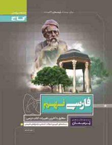 Untitled 11 copy 1 220x286 - پرسمان فارسی نهم گاج