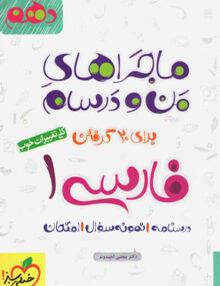 Untitled 12 copy 1 220x286 - ماجراهای من و درسام فارسی دهم خیلی سبز