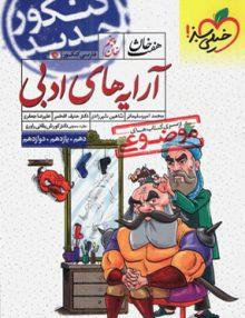 آرایه های ادبی هفت خان (خان پنجم) خیلی سبز