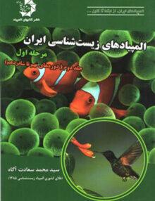 Untitled 13 copy 2 220x286 - المپیادهای زیست شناسی ایران مرحله 1 جلد 2, دانش پژوهان