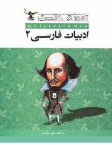 ادبیات فارسی 2 کلک معلم