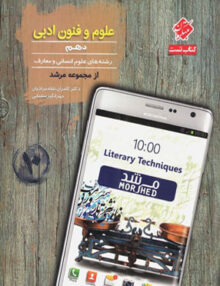 Untitled 2 copy 24 220x286 - بانک سوال علوم و فنون ادبی دهم مرشد مبتکران