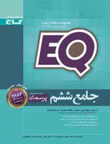 EQ جامع ششم دبستان گاج