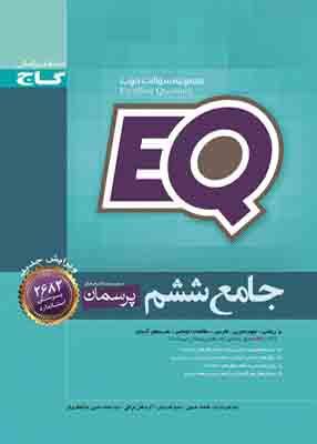 Untitled 2 copy 3 - EQ جامع ششم دبستان گاج