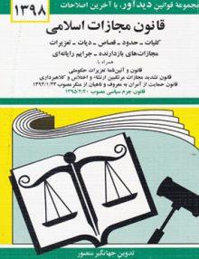 Untitled 2 copy 40 220x286 - قانون مجازات اسلامی, جهانگیر منصور, دیدار