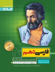 فارسی دهم سیرتاپیاز محوری گاج