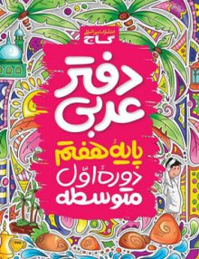 دفترکار عربی هفتم گاج