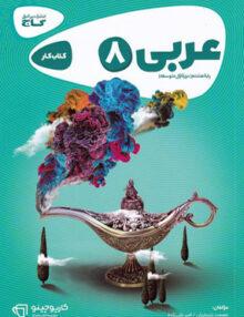 Untitled 4 copy 11 220x286 - کارپوچینو عربی هشتم گاج