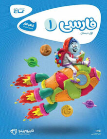 Untitled 4 copy 12 220x286 - کارپوچینو فارسی اول ابتدایی گاج