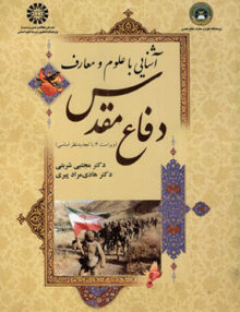 Untitled 4 copy 18 220x286 - آشنایی با علوم و معارف دفاع مقدس, سمت 1623