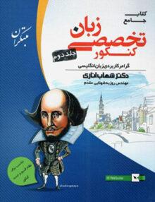 Untitled 4 copy 33 220x286 - زبان تخصصی جامع کنکور جلد 2 مبتکران