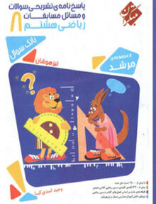 Untitled 5 copy 11 220x286 - پاسخ نامه ی مسابقات ریاضی هشتم جلد دوم مرشد مبتکران