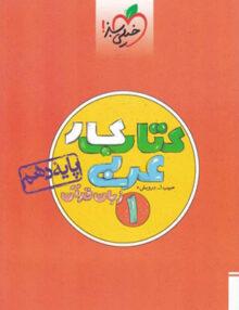 Untitled 5 copy 12 220x286 - کتاب کار عربی زبان قرآن دهم عمومی خیلی سبز
