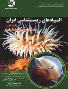 Untitled 6 copy 7 220x286 - المپیادهای زیست شناسی ایران مرحله 1 جلد 1, دانش پژوهان