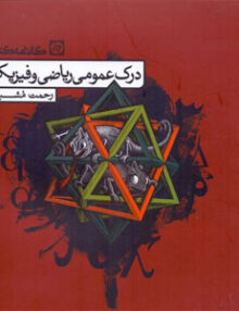 Untitled 8 copy 16 220x286 - درک عمومی ریاضی و فیزیک کارنامه کتاب