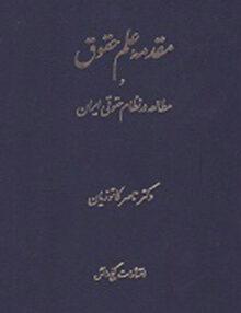 Untitled 8 copy 8 220x286 - مقدمه علم حقوق  و مطالعه در نظام حقوقی ایران, کاتوزیان, گنج دانش