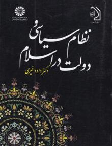 نظام سیاسی و دولت در اسلام, سمت 664