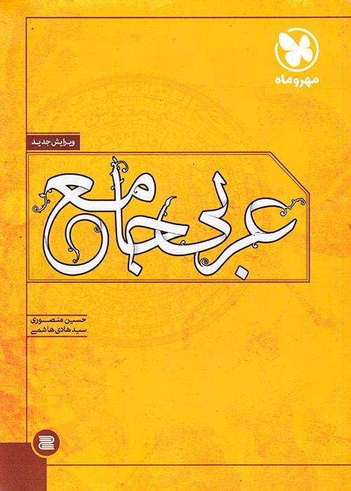 عربی جامع, مهروماه