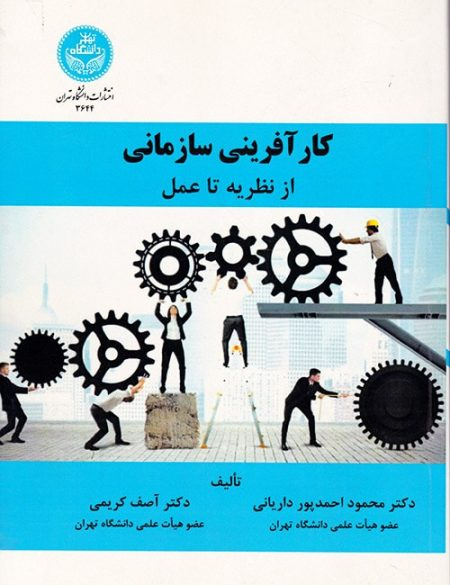 awtseydfit7gyo8 450x585 - کارآفرینی سازمانی از نظریه تا عمل, محمود احمدپور داریانی, دانشگاه تهران