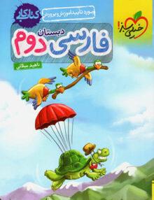 copy 220x286 - کتاب کار فارسی دوم ابتدایی خیلی سبز