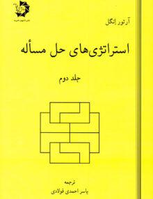 dtwufiqudwo 220x286 - استراتژی های حل مساله جلد دوم, دانش پژوهان جوان