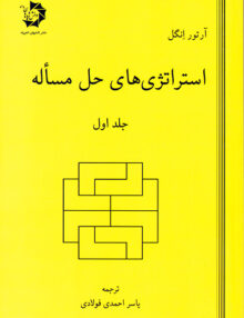 dwq4ey5i67tre 220x286 - استراتژی های حل مساله جلد اول, دانش پژوهان جوان