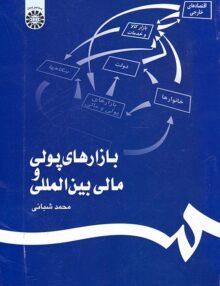 e7r8otyfu 220x286 - بازارهای پولی و مالی بین المللی, محمد شبانی