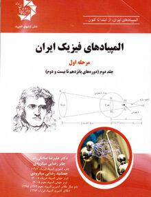eregwfgegerg44223 220x286 - المپیادهای فیزیک ایران مرحله اول جلد دوم, دانش پژوهان جوان
