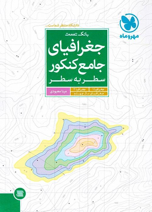 بانک تست جغرافیای جامع کنکور سطر به سطر مهروماه