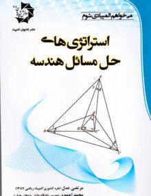 estjdrshe 220x286 - استراتژی های حل مسائل هندسه, دانش پژوهان جوان