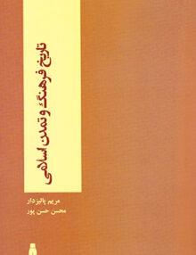 تاریخ فرهنگ و تمدن اسلامی, پالیزدار, بهمن برنا