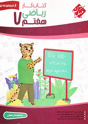 کتاب کار ریاضی هفتم یوز مبتکران
