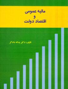 مالیه عمومی و اقتصاد دولت, دادگر, دانشگاه شهید بهشتی
