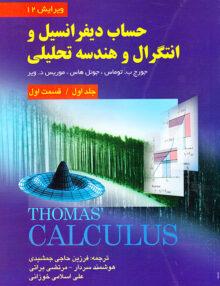 fewgrhj6 220x286 - حساب دیفرانسیل و انتگرال و هندسه تحلیلی, جلد 1 قسمت 1, جمشیدی, صفار