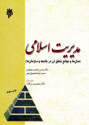 مدیریت اسلامی, معصومی مهر, پژوهشگاه حوزه و دانشگاه