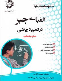 htykugytrhe 220x286 - الفبای جبر در المپیاد ریاضی سطح مقدماتی, دانش پژوهان جوان