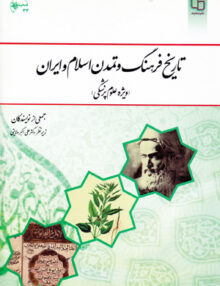 تاریخ فرهنگ و تمدن اسلام و ایران ویژه علوم پزشکی, معارف