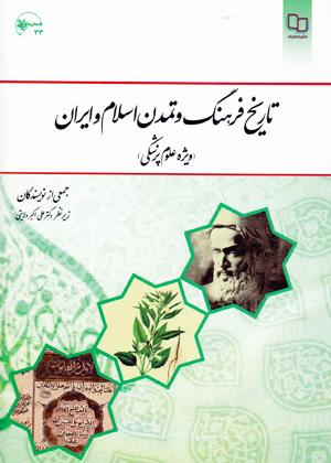ijhgknk653 - تاریخ فرهنگ و تمدن اسلام و ایران ویژه علوم پزشکی, معارف