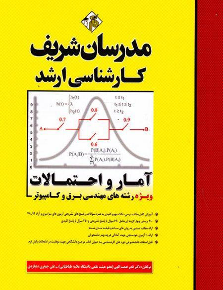 j5ey4wtwafe 450x585 - آمار و احتمالات ویژه رشته های مهندسی برق و کامپیوتر, مدرسان شریف