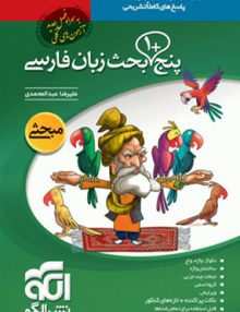 پنج بحث زبان فارسی الگو